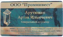 VIP - визитки из латунированной стали