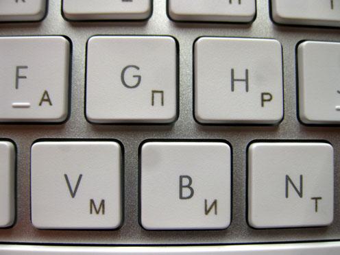 гравировка русского алфавита на белую клавиатуру