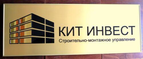 Вывеска фасадная (пластик золото матовое оргстекло профиль метал)
