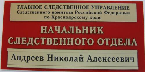 табличка офисная 2