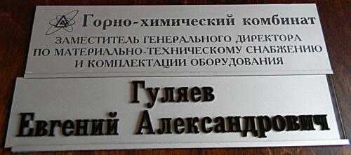 табличка со сменным блоком для ФИО