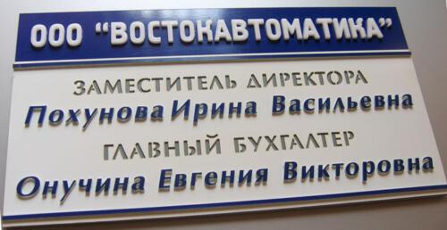 табличка с буквами из белого оргстекла