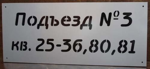 табличка с прорезными буквами
